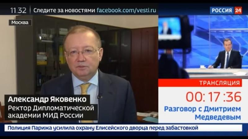 Комментарий Ректора А.В.Яковенко Россия 24 05.12.19