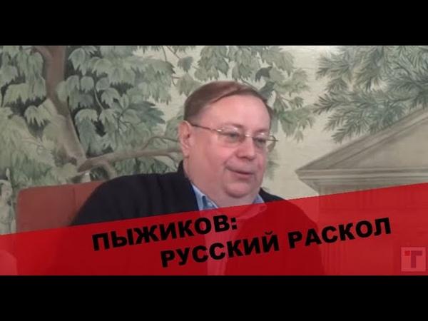 Пыжиков А.В. о корнях и ДНК русского народа. Главтема Народ Выпуск 15