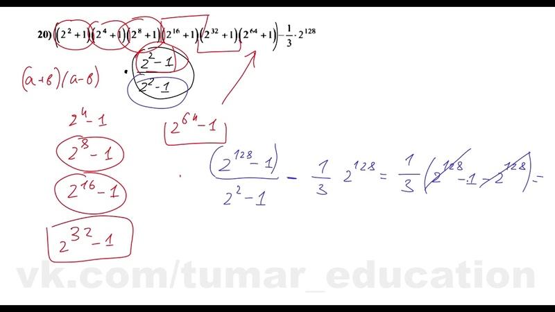 Разбор заданий ЕНТ прошлых лет Математика Tumar Education school