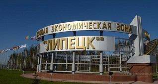 """ОЭЗ """"Липецк"""" – в лидерах рейтинга Минэкономразвития"""
