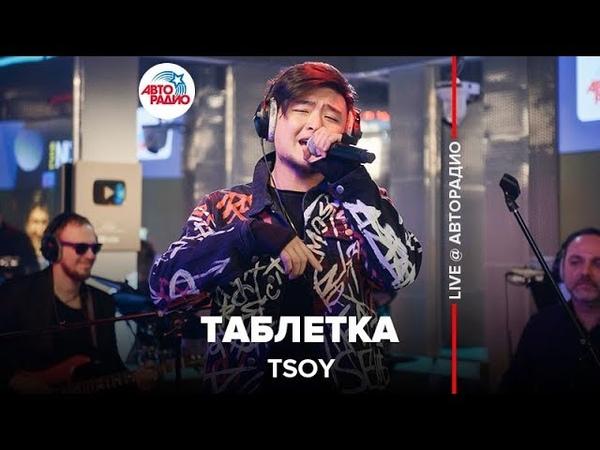 TSOY Таблетка LIVE Авторадио шоу Мурзилки Live 27 02 20