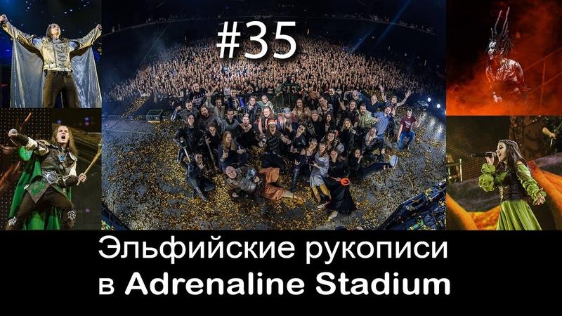 35 Постановка Эльфийских рукописей Эпидемия в Adrenalin Stadium