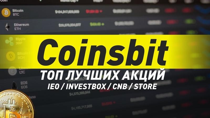 Топовая биржа Coinsbit лидер по объемам безопасные IEO доход в INVESTBOX токен CNB Обзор