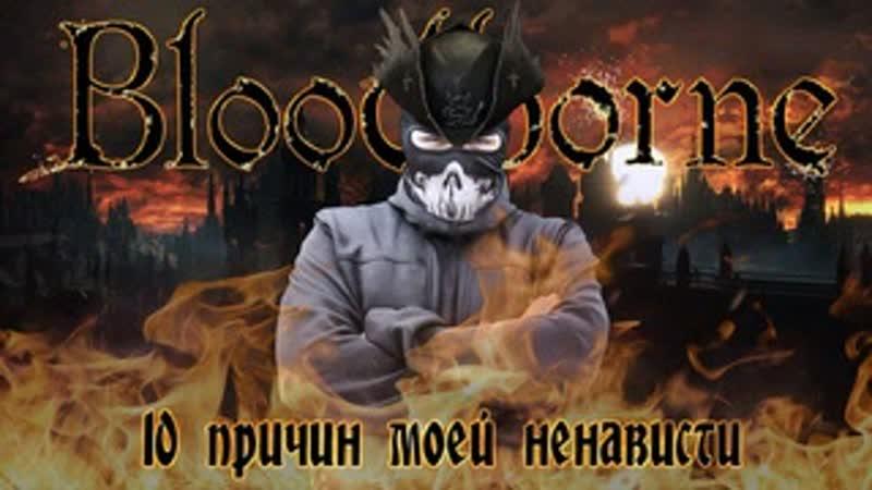 Bloodborne : 10 Причин моей Ненависти
