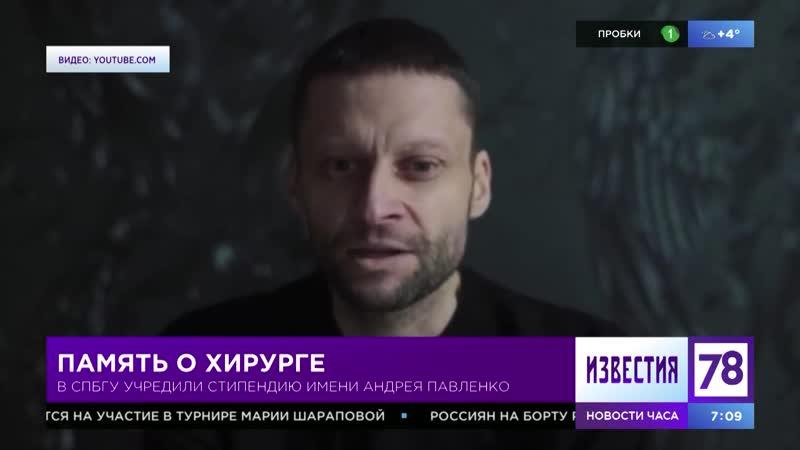 Стипендия имени Андрея Павленко
