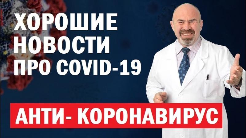 ХОРОШИЕ НОВОСТИ ПРО КОРОНАВИРУС МАЙ 2020 covid 19 актуальная информация лечение коронавируса