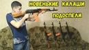 Обзор моих АК-74 ● Новая партия КАЛАШЕЙ