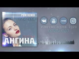 Надежда Игошина (Ангина) - Для Тебя (PDM Remix) 2020