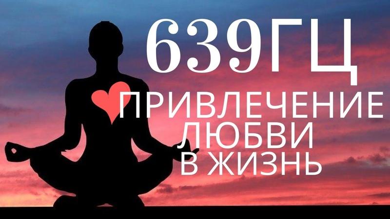 Частота 639 Гц Активация 4-й Сердечной чакры Привлечение Любви и решение проблем Взаимоотношений