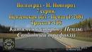 Волгоград Н Новгород 7 серия Пензенская обл Пенза Р 208 Трасса Р 158 Катимся в сторону Пензы