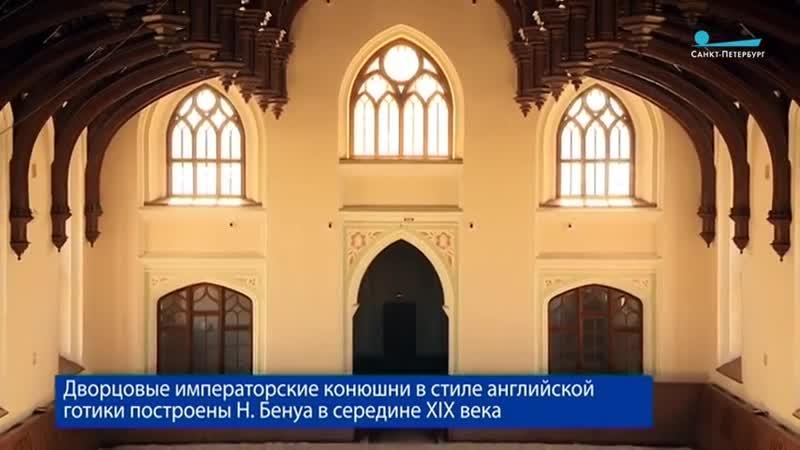 Манеж Дворцовых конюшен Петергофа после реставрации