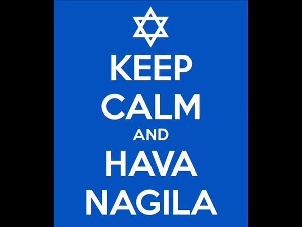 Hava Nagila Shalom Aleichem
