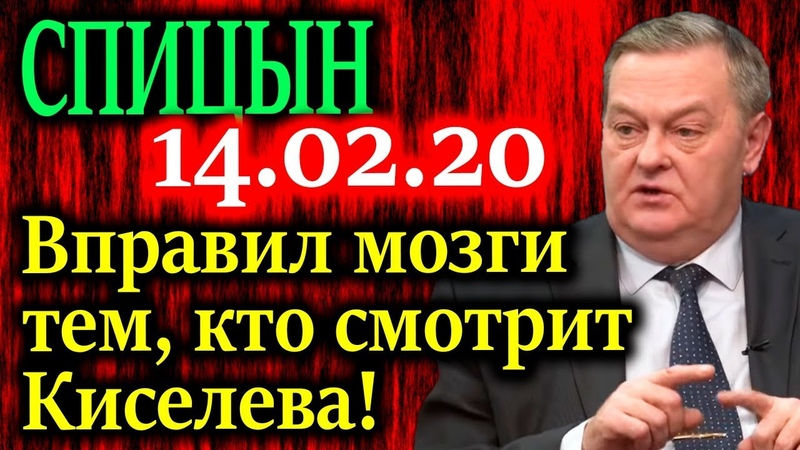 СПИЦЫН Заказ каких олигархов выполняется на центральных каналах 14 02 20