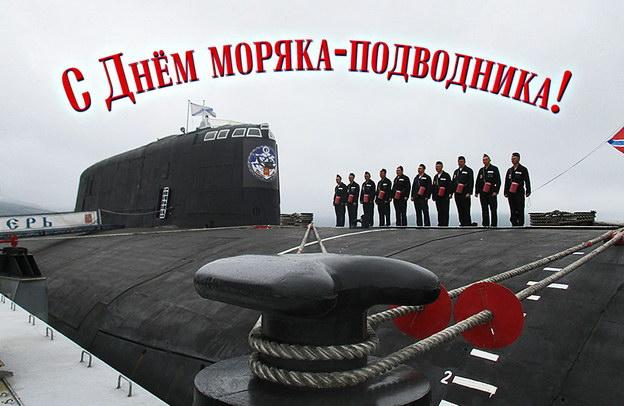 Подводным Силам ВМФ России – 114 лет!