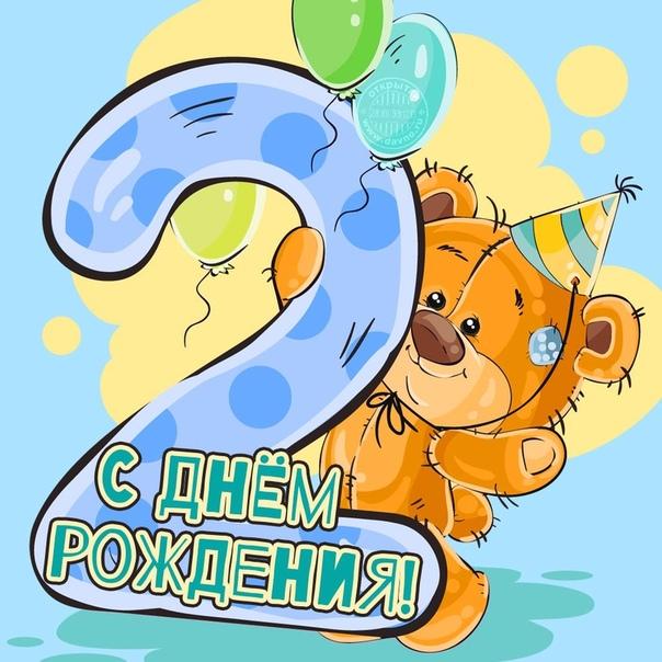поздравление сыну с днем рождения внука 2 года комбинирует