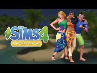 Дополнение «the sims 4 жизнь на острове» прогулка по сулани