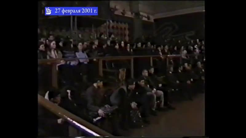 День защитника отечества. Студенты и воины -интернационалисты_февраль 2001
