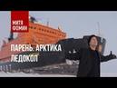 Митя Фомин Мы в Арктике! Как устроен самый мощный в мире атомный ледокол?