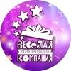 """Театр праздников  """"Весёлая Компания"""""""