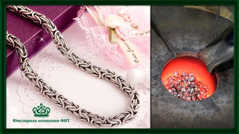 Серебряная цепь ✨КАРДИНАЛ✨ ✅От гранул серебра до готового изделия✅