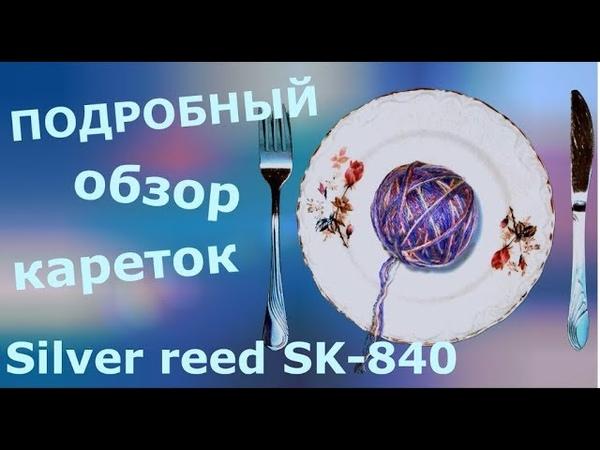 Подробный обзор кареток вязальной машины Silver reed SK 840