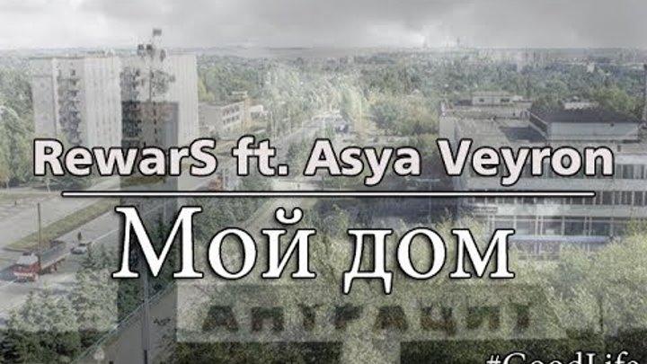 RewarS ft Asya Veyron Мой дом
