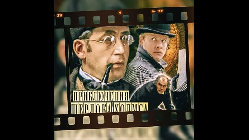 Киноляпы в фильме Приключения Шерлока Холмса и доктора Ватсона 1979 СССР криминал детектив