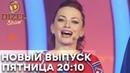 Дизель Шоу 2019 НОВЫЙ ВЫПУСК 67 6 декабря 20 10 ЮМОР ICTV