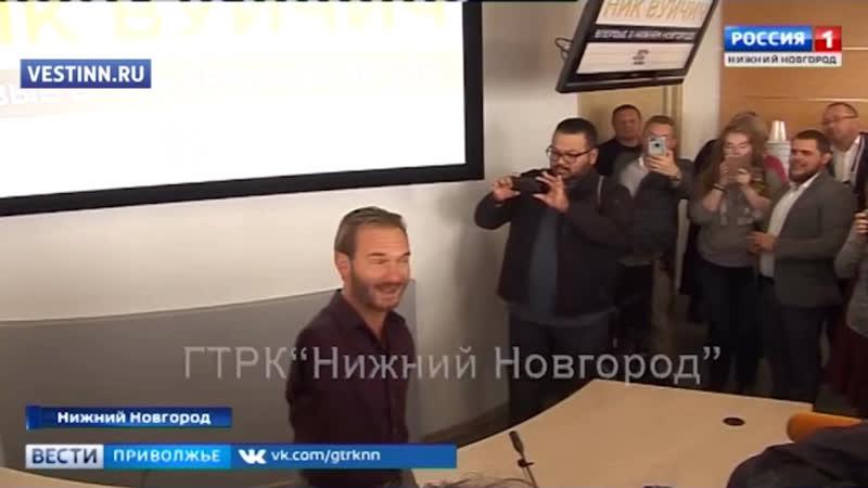 Ник Вуйчич в Нижнем Новгороде! Вести-Приволжье