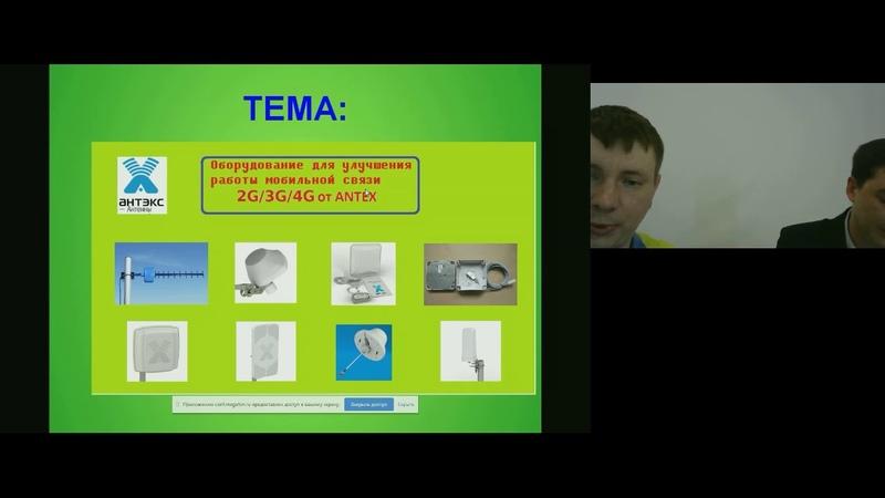 Оборудование для усиления GSM/3G/4G Antex