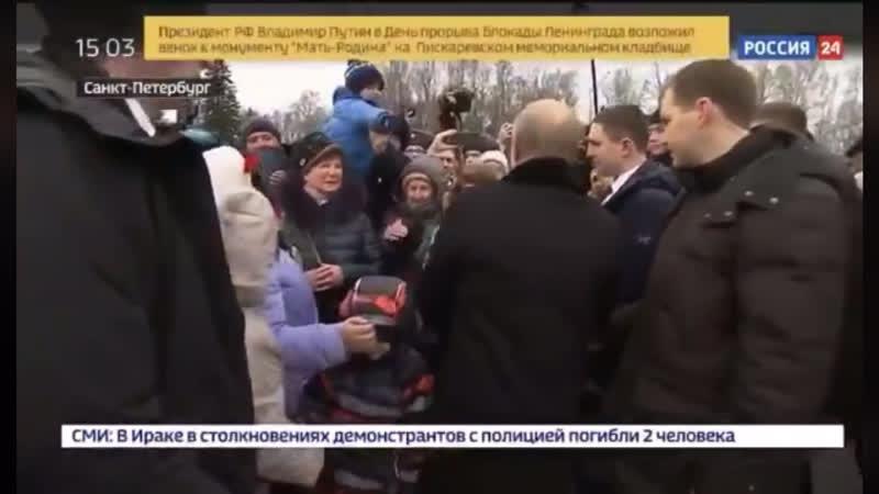 Владимир Путин почтил память жертв блокады на Пискаревском кладбище