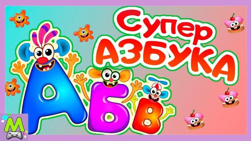 Супер Азбука для Детей Учим Буквы Алфавит для Малышей Обучающие Мультики » Мир HD Tv - Смотреть онлайн в хорощем качестве