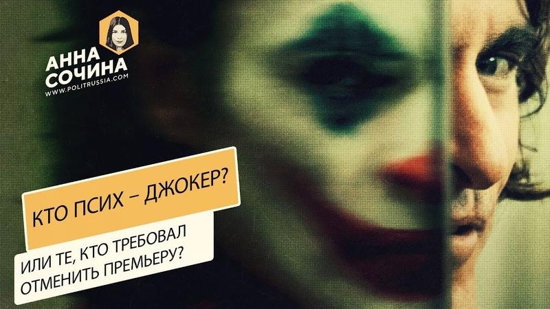 Обзор на Джокера: главный злодей изменился, а психи вокруг - нет (Анна Сочина)