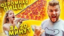 Сможет ли девочка-борцуха съесть огромную пиццу за 20 минут? Oversize pizza