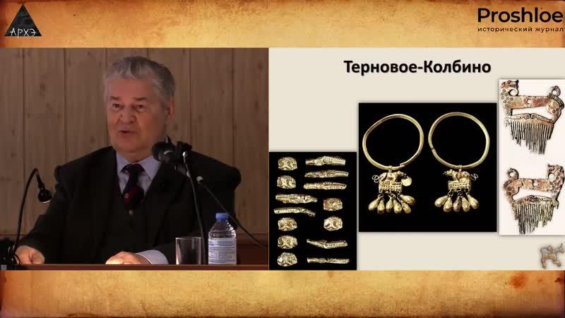 Скифские амазонки на Дону. Полный доклад Валерия Гуляева