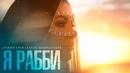 Элвин Грей ft. Бабек Мамедрзаев - Я Рабби (Премьера клипа)