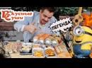 Доставка Вкусные суши Домодедово Питерская легенда
