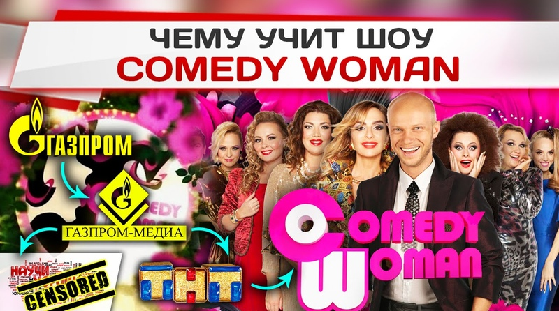 Чему учит шоу Comedy Woman
