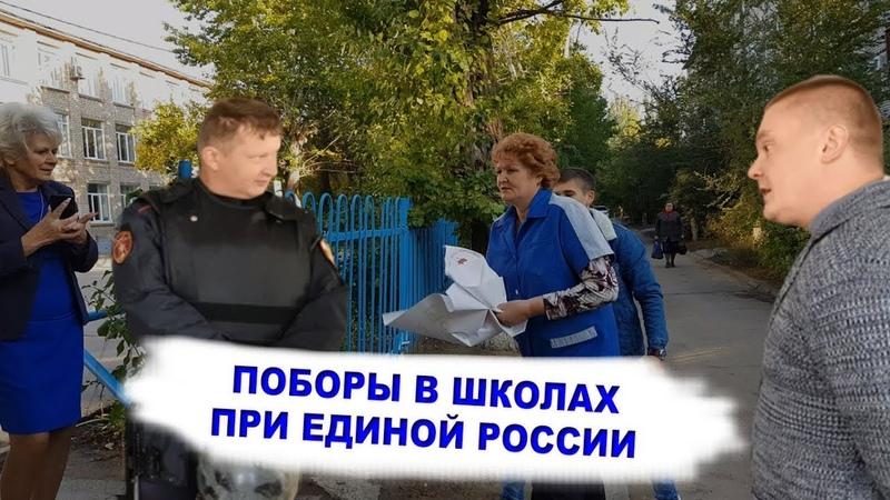 Поборы в школах при Единой России