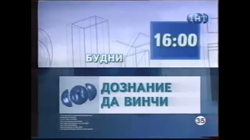 Дознание Да Винчи (ТНТ. 23.02.2002) Анонс