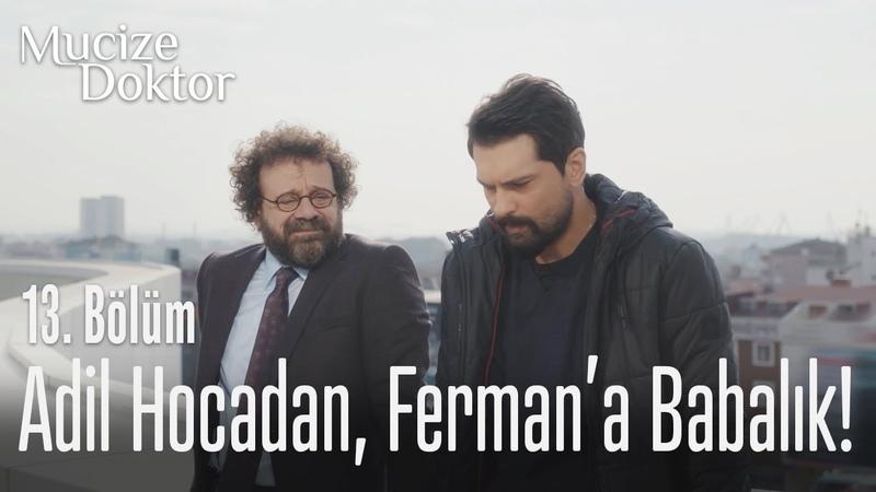 Adil Hoca Ferman'a babalık yaptı Mucize Doktor 13 Bölüm