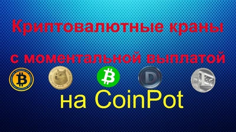 Криптовалютные краны с моментальной выплатой на CoinPot
