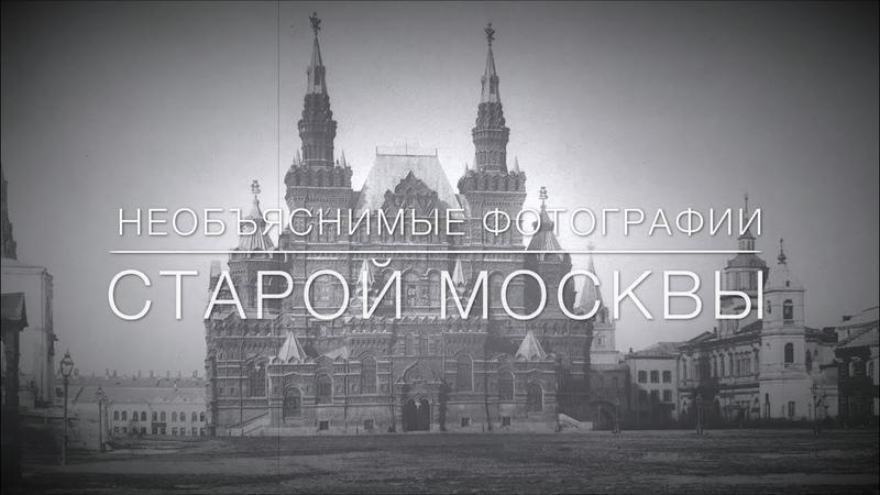 Необъяснимые фотографии старой Москвы. Пустые города