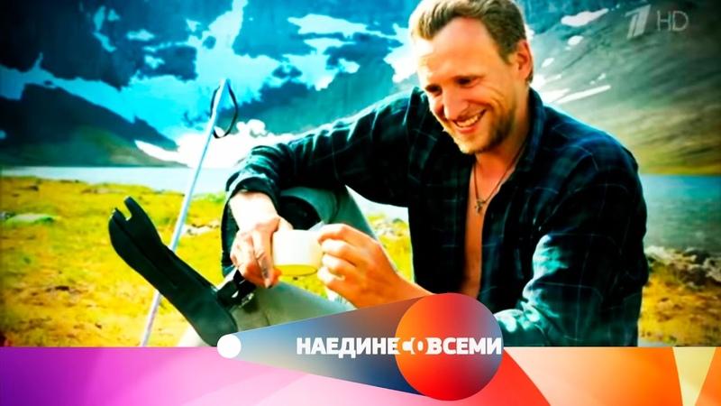 Наедине со всеми - Гость Сергей Александров. Выпуск от20.04.2017