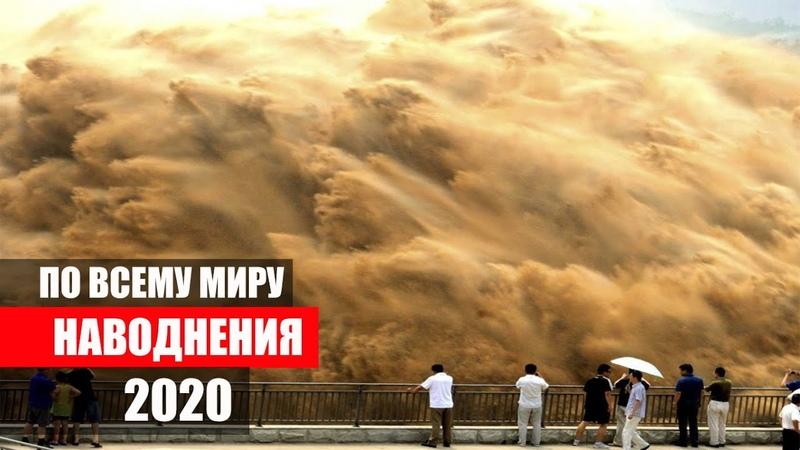 Наводнения по всему миру Китай, Корея, Индия, Мексика, Йемен | Катаклизмы 2020 | Боль Земли |