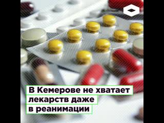 В Кемерове врачи попросили пациента реанимации купить недостающие лекарства | ROMB