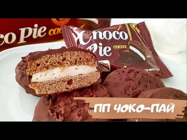 ППравильное 🍫 пирожное CHOCO•PIE шоколадный ЧОКО ПАЙ