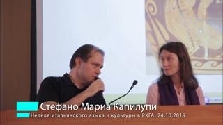 Стефано Капилупи - Неделя итальянского языка и культуры в РХГА