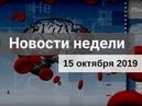 Медвестник ТВ Новости недели №175 от 15 10 2019