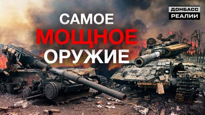 Нова зброя України дістане бойовиків в будь якій точці Донбасу Донбас Реалії